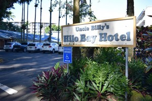 Uncle Billys Hilo Bay Hotel. Photo credit: Jamilia Epping.