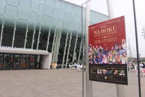 The outside of the Maihama Ampitheater in Japan, where the Hōkū Hanohano Awards final ballot nominees were announced. Photo credit: Nā Hōkū Hanohano Awards/Hawai'i Academy of Recording Arts