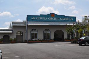 Building Akatsuka Orchid Gardens photo.